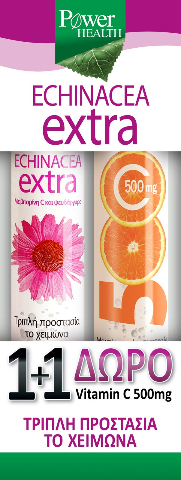 power health echinacea-extra-24tabs-doro-vitamin-c-500mg-20tabs.jpg