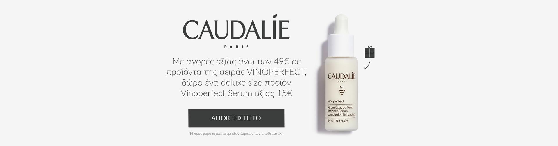 ΔΩΡΟ CAUDALIE Vinoperfect serum